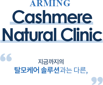 ARMING Cashmere nature clinic